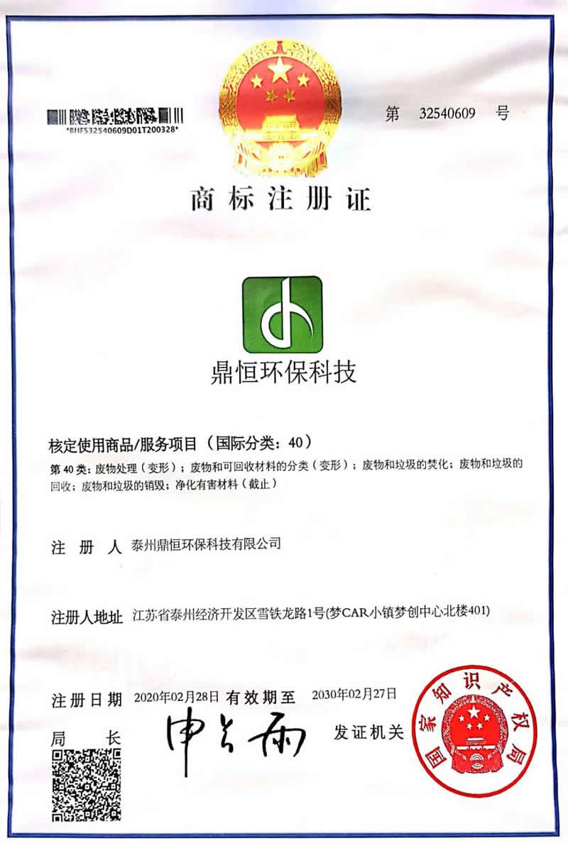 10bet体育中文官网商标注册证